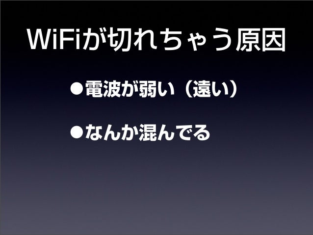 WiFiが切れちゃう原因  •電波が弱い(遠い)  •なんか混んでる  14年10月30日木曜日