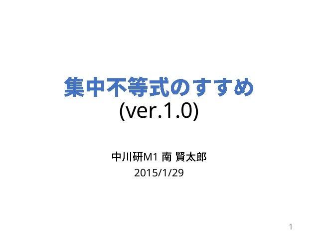 (ver.1.0) M1 2015/1/29 1
