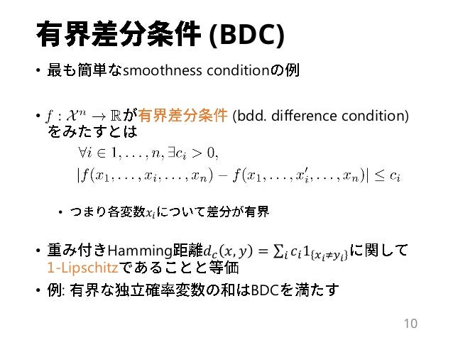 (BDC) • smoothness condition • (bdd. difference condition) • 𝑥𝑖 • Hamming 𝑑 𝑐 𝑥, 𝑦 = 𝑖 𝑐𝑖1 𝑥 𝑖≠𝑦 𝑖 1-Lipschitz • : BDC 10