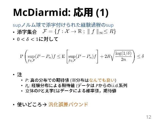 McDiarmid: (1) sup sup • • 0 < 𝛿 < 1 • • 𝑃: (※ ) • 𝑃𝑛: ( 𝑃 i.i.d. • P E •  12