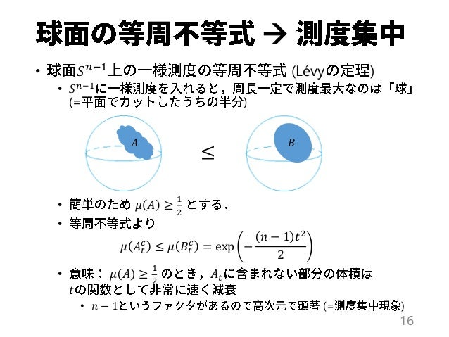  • 𝑆 𝑛−1 (Lévy ) • 𝑆 𝑛−1 (= ) • 𝜇 𝐴 ≥ 1 2 • 𝜇 𝐴 𝑡 𝑐 ≤ 𝜇 𝐵𝑡 𝑐 = exp − 𝑛 − 1 𝑡2 2 • 𝜇 𝐴 ≥ 1 2 𝐴 𝑡 𝑡 • 𝑛 − 1 (= ) ≤ 𝐴 𝐵 16
