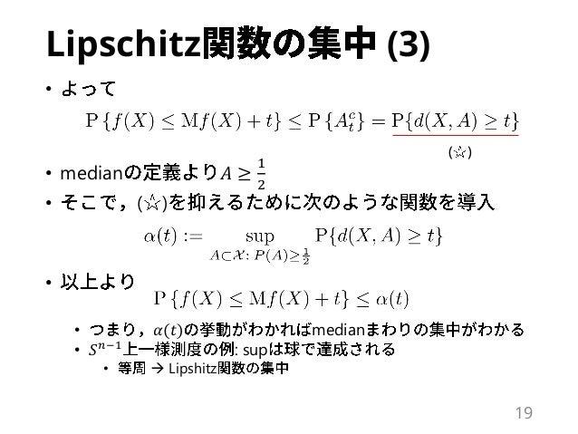 Lipschitz (3) • • median 𝐴 ≥ 1 2 • ( ) • • 𝛼(𝑡) median • 𝑆 𝑛−1 : sup •  Lipshitz 19 ( )