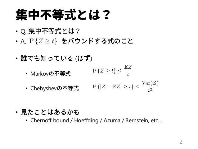 • Q. • A. • ( ) • Markov • Chebyshev • • Chernoff bound / Hoeffding / Azuma / Bernstein, etc… 2