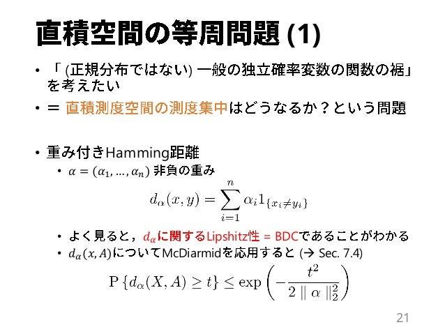(1) • ( ) • • Hamming • 𝛼 = (𝛼1, … , 𝛼 𝑛) • 𝑑 𝛼 Lipshitz = BDC • 𝑑 𝛼(𝑥, 𝐴) McDiarmid ( Sec. 7.4) 21