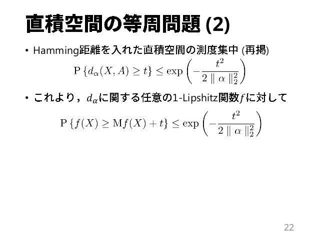(2) • Hamming ( ) • 𝑑 𝛼 1-Lipshitz 𝑓 22