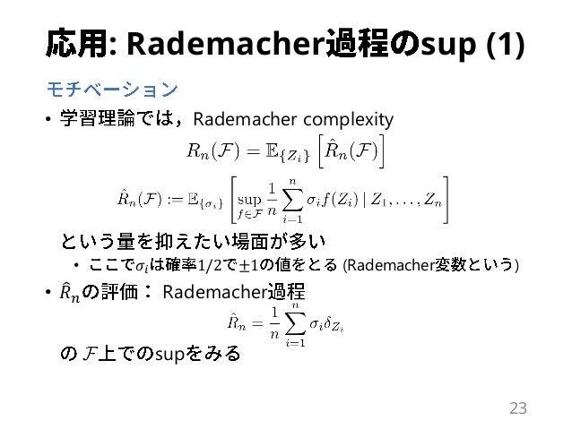 : Rademacher sup (1) • Rademacher complexity • 𝜎𝑖 1/2 ±1 (Rademacher ) • 𝑅 𝑛 Rademacher sup 23