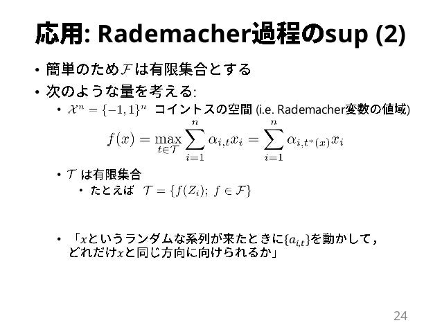 : Rademacher sup (2) • • : • (i.e. Rademacher ) • • • 𝑥 {𝑎𝑖,𝑡} 𝑥 24