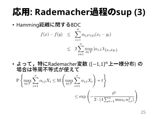 : Rademacher sup (3) • Hamming BDC • Rademacher ( −1,1 𝑛 ) 25