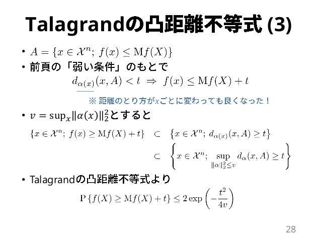 Talagrand (3) • • • 𝑣 = sup 𝑥 𝛼 𝑥 2 2 • Talagrand 28 ※ 𝑥