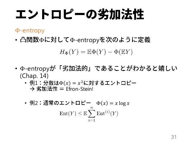 Φ-entropy • Φ Φ-entropy • Φ-entropy (Chap. 14) • 1 Φ 𝑥 = 𝑥2  Efron-Stein! • 2 Φ 𝑥 = 𝑥 log 𝑥 31