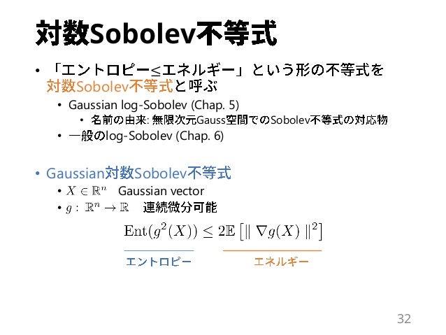 Sobolev • ≤ Sobolev • Gaussian log-Sobolev (Chap. 5) • : Gauss Sobolev • log-Sobolev (Chap. 6) • Gaussian Sobolev • Gaussi...