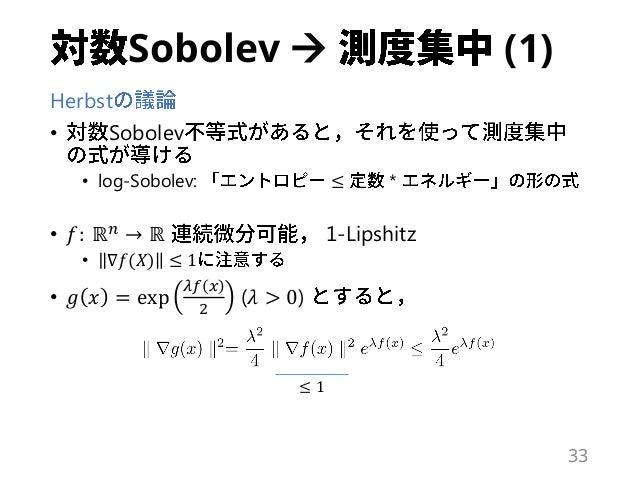 Sobolev  (1) Herbst • Sobolev • log-Sobolev: ≤ * • 𝑓: ℝ 𝑛 → ℝ 1-Lipshitz • ∇𝑓(𝑋) ≤ 1 • 𝑔 𝑥 = exp 𝜆𝑓 𝑥 2 (𝜆 > 0) 33 ≤ 1