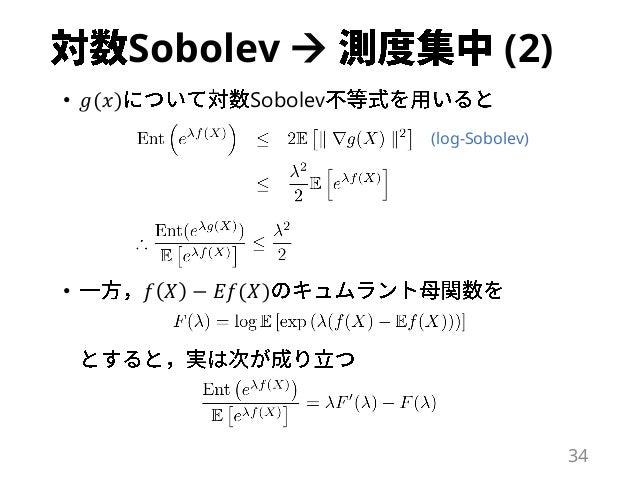Sobolev  (2) • 𝑔(𝑥) Sobolev • 𝑓 𝑋 − 𝐸𝑓(𝑋) 34 (log-Sobolev)