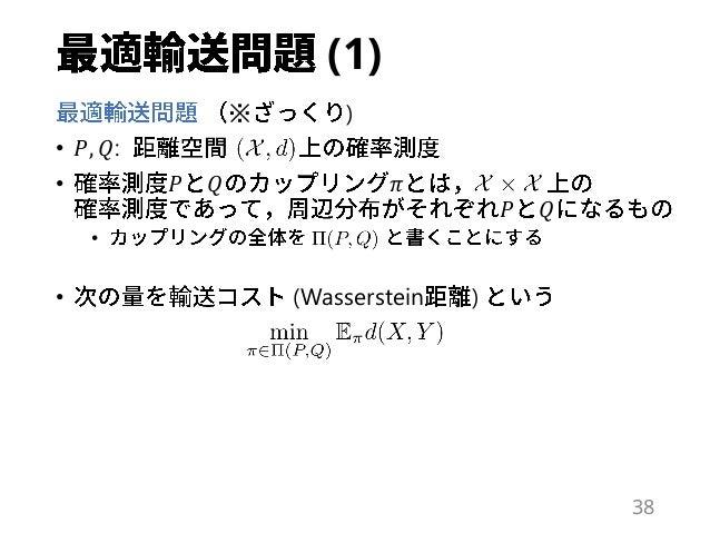 (1) ※ ) • 𝑃, 𝑄: • 𝑃 𝑄 𝜋 𝑃 𝑄 • • (Wasserstein ) 38