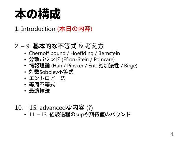 1. Introduction ( ) 2. – 9. & • Chernoff bound / Hoeffding / Bernstein • (Efron-Stein / Poincaré) • (Han / Pinsker / Ent. ...