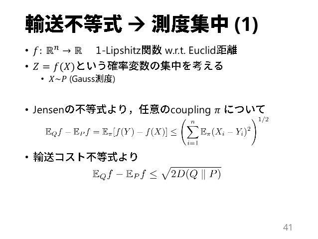  (1) • 𝑓: ℝ 𝑛 → ℝ 1-Lipshitz w.r.t. Euclid • 𝑍 = 𝑓(𝑋) • 𝑋~𝑃 (Gauss ) • Jensen coupling 𝜋 • 41