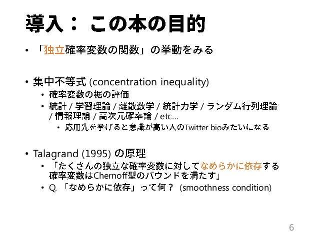 • • (concentration inequality) • • / / / / / / / etc… • Twitter bio • Talagrand (1995) • Chernoff • Q. (smoothness conditi...