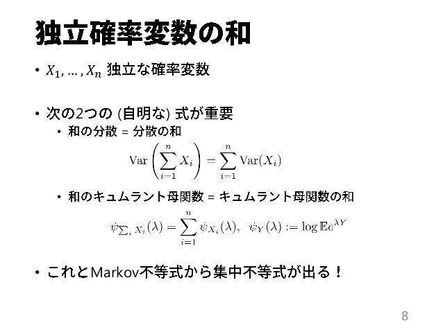 • 𝑋1, … , 𝑋 𝑛 • 2 ( ) • = • = • Markov 8