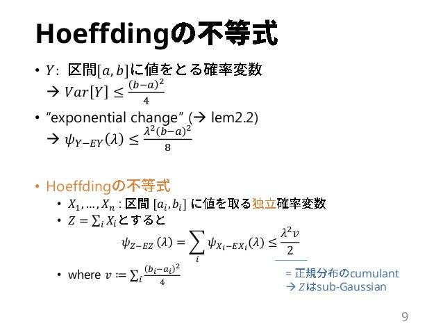 "Hoeffding • 𝑌: [𝑎, 𝑏]  𝑉𝑎𝑟 𝑌 ≤ 𝑏−𝑎 2 4 • ""exponential change"" ( lem2.2)  𝜓 𝑌−𝐸𝑌 𝜆 ≤ 𝜆2 𝑏−𝑎 2 8 • Hoeffding • 𝑋1, … , 𝑋 ..."