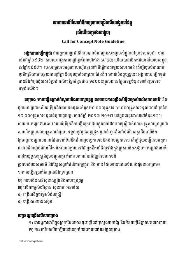 េគលករណែណនំពករ្របកសេ្រជើសេរសអងគករៃដគូ ៍ ី ើ (សំេណគេ្រមងសេងខប) ើ  Call for Concept Note Guideline អងគករេហហ្វកមពុជ ជអងគករអន្ត...