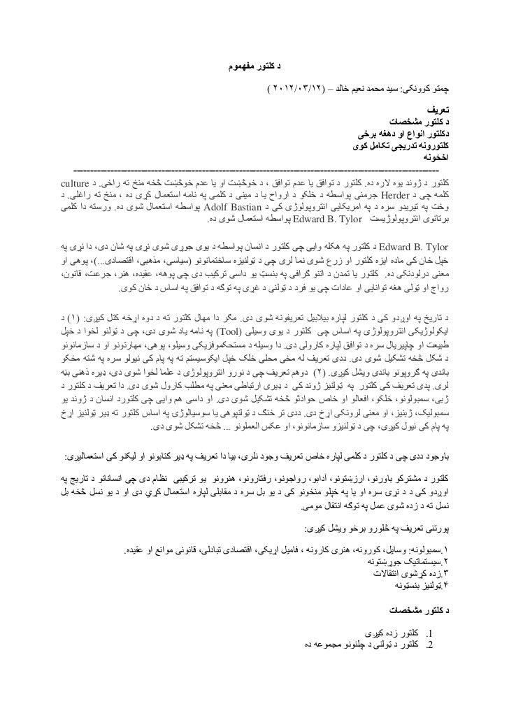 د کلتور مفهموم                                                            چمتو کوونکی: سید محمد نعیم خالد – (۲۱/۰۳/۲۱۳۲...