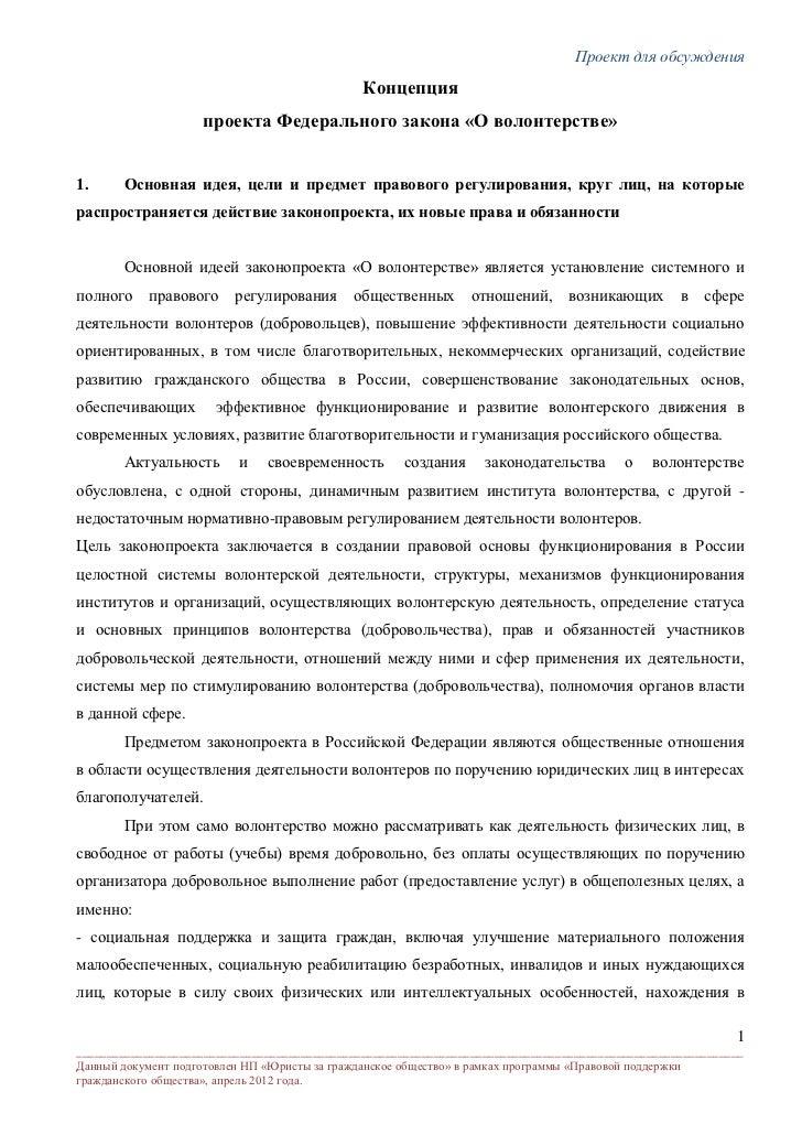Проект для обсуждения                                               Концепция                    проекта Федерального зако...