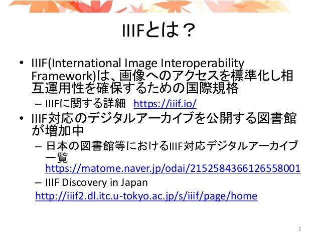 Concept of Ogura LOD×IIIF Slide 2