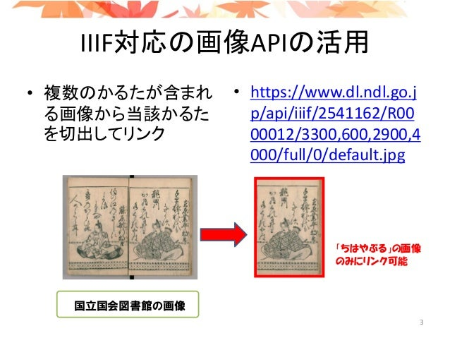 Concept of Ogura LOD×IIIF Slide 3