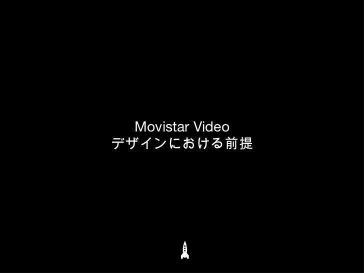 Movistar Video デザインにおける前提