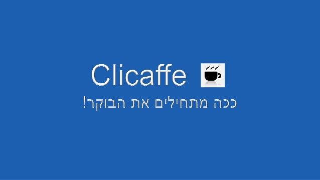 """Clicaffe תוריש תכרעמ איה  המבוססת סביב הכנת הקפה  בבוקר.  היא מיועדת להפוך את תהליך  הכנת המשקאות ל""""קופסא  שחורה"""", בה הלקו..."""