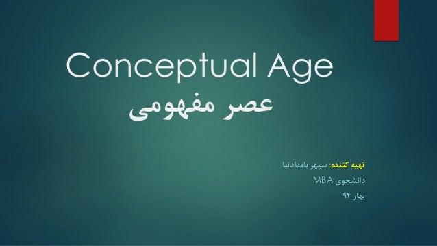 Conceptual Age مفهومی عصر کننده تهیه:سپهربامدادنیا دانشجویMBA بهار94
