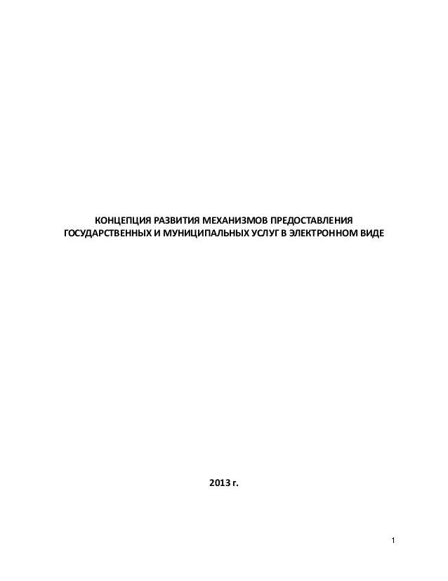 КОНЦЕПЦИЯ РАЗВИТИЯ МЕХАНИЗМОВ ПРЕДОСТАВЛЕНИЯ ГОСУДАРСТВЕННЫХ И МУНИЦИПАЛЬНЫХ УСЛУГ В ЭЛЕКТРОННОМ ВИДЕ  2013 г.  1