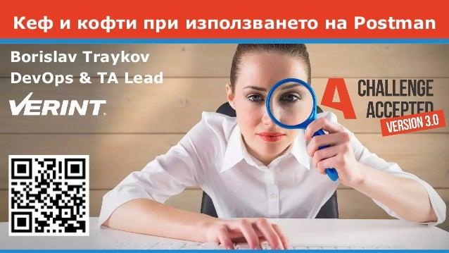Кеф и кофти при използването на Postman Borislav Traykov DevOps & TA Lead