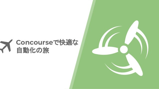 Concourseで快適な 自動化の旅