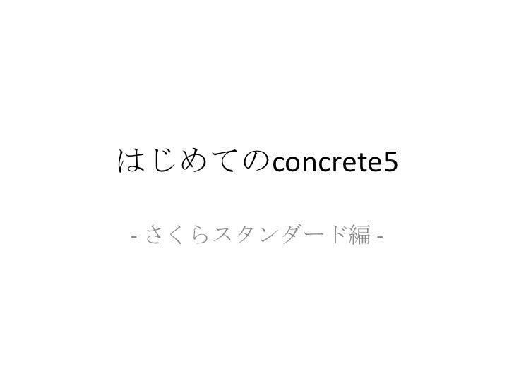はじめてのconcrete5- さくらスタンダード編 -