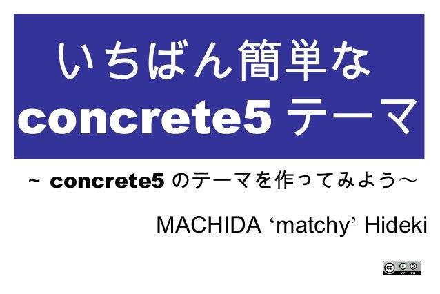いちばん簡単なconcrete5 テーマ~ concrete5 のテーマを作ってみよう~MACHIDA 'matchy' Hideki