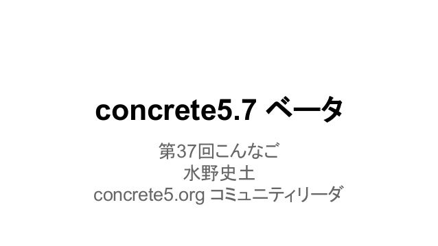 concrete5.7ベータ版