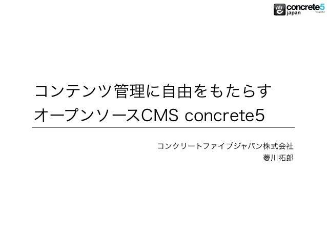 コンテンツ管理に自由をもたらす オープンソースCMS concrete5 コンクリートファイブジャパン株式会社 菱川拓郎