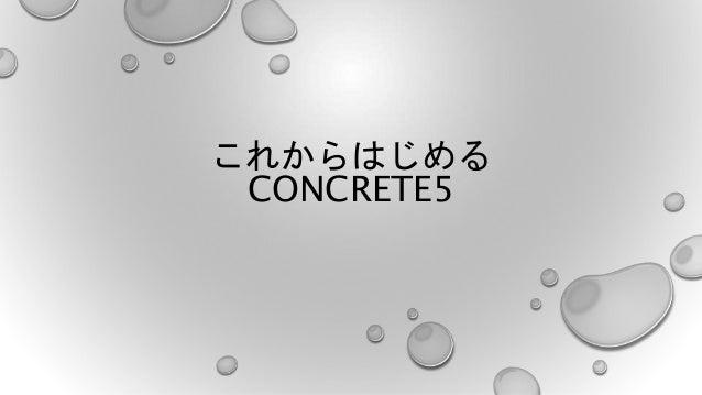 これからはじめる CONCRETE5