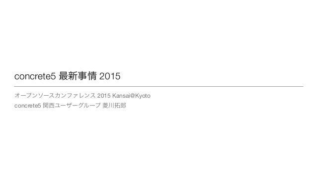 concrete5 最新事情 2015 オープンソースカンファレンス 2015 Kansai@Kyoto  concrete5 関西ユーザーグループ 菱川拓郎