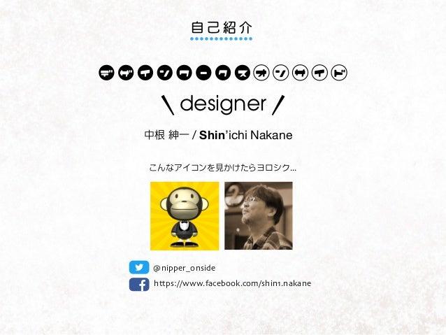 designer / Shin'ichi Nakane @nipper_onside https://www.facebook.com/shin1.nakane
