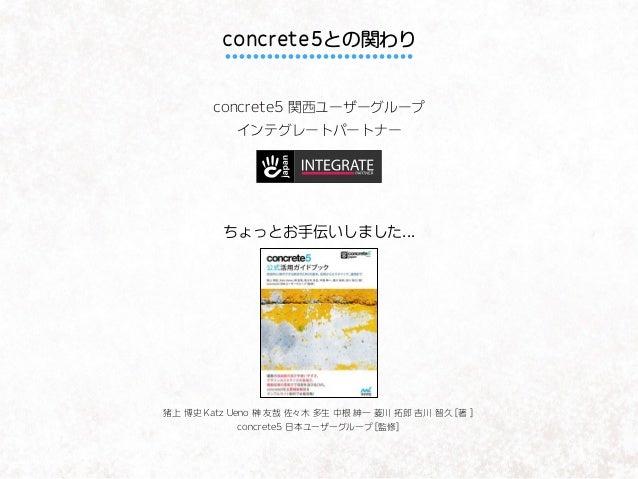 concrete5 Japan Evangelist https://concrete5-japan.org/community/evangelists/