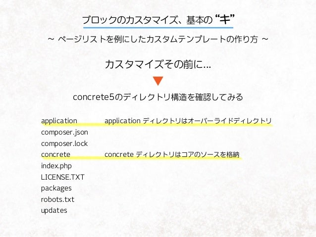 https://concrete5-japan.org/help/5-7/recipes/override-almost-any-core-file-in-5-7/