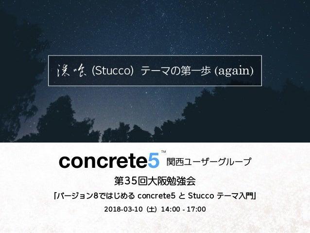 concrete5 TM ( )again