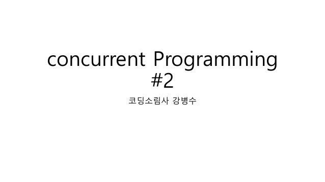 concurrent Programming #2 코딩소림사 강병수