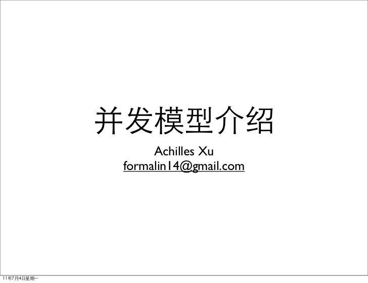 Achilles Xuformalin14@gmail.com