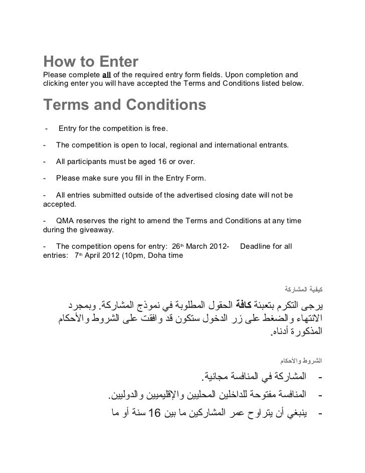How to EnterPlease complete all of the required entry form fields. Upon completion andclicking enter you will have accepte...