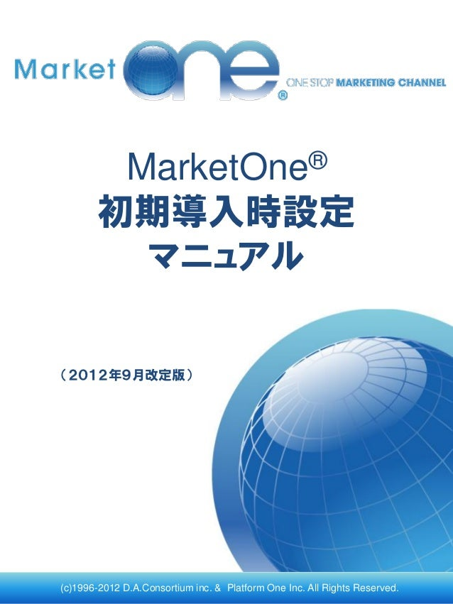 MarketOne®       初期導入時設定         マニュアル(2012年9月改定版)(c)1996-2012 D.A.Consortium inc. & Platform One Inc. All Rights Reserved.