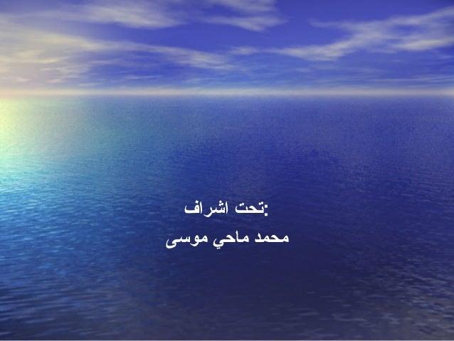 :تحت اشرافمحمد ماحي موسى