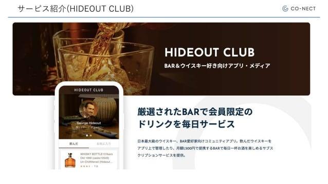 サービス紹介(HIDEOUT CLUB)
